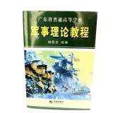 军事理论教程:广东省普通高等学校