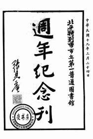 中国纺织建设公司东北分公司第一周年纪念刊-(复印本)