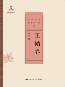 9787300183817中国近代思想家文库:王韬卷