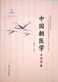 中国朝医学 方剂学卷