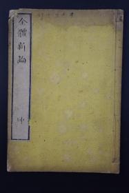 《全体新论》和刻本  线装一册 存坤册 中国最早有人体解剖图的医学书 是书为西方医术传入中国较早之著作 著者(英国)合信 陈修堂译 内收大量人体解剖图 日本安政四年 1857年出版