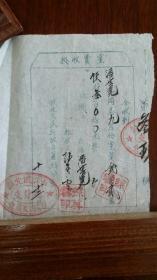 1950中共皖北区行署总支第一总分支 党员党费收据