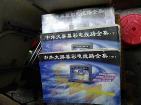 中外大屏幕彩电线路全集 (上中下)8开 书重 8.6公斤 有一本书下几开了一点但不影响阅读