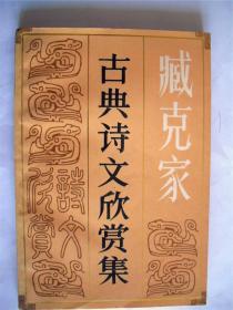 已故诗坛泰斗臧克家钤印签赠本《古典诗文欣赏集》 北京出版社初版初印2360 册850*1168
