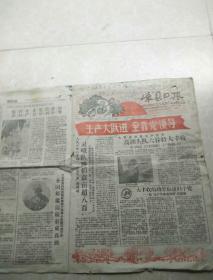 1959年11月12日《嵊县日报》残缺