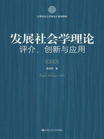 发展社会学理论:评介、创新与应用(21世纪社会学研究生系列教材)