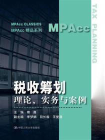 税收筹划:理论、实务与案例(MPAcc精品系列)