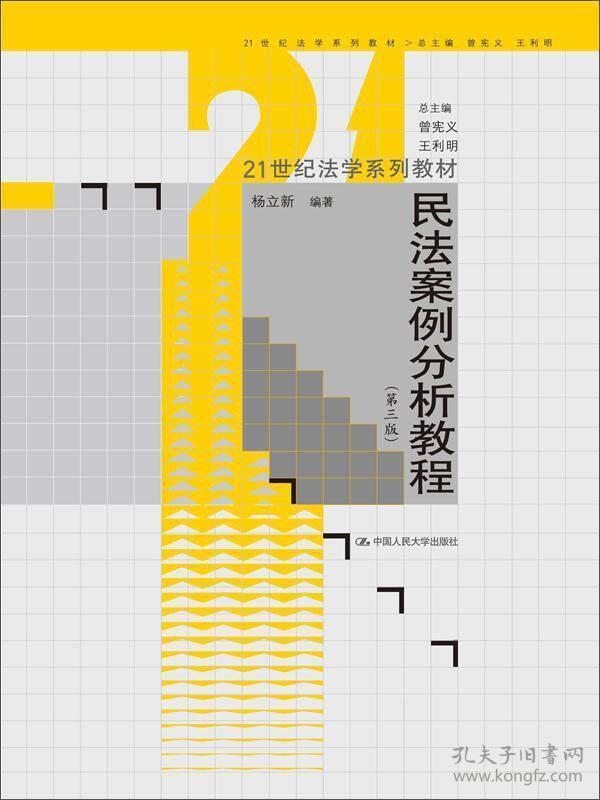 民法案例分析教程(第三版)/21世纪法学系列教材