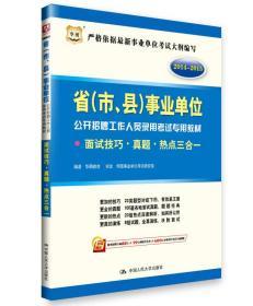 华图·省(市、县)事业单位公开招聘工作人员录用考试专用教材:面试技巧·真题·热点三合一(2014-2015)