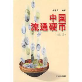 正版未翻阅        中国流通硬币(修订版)
