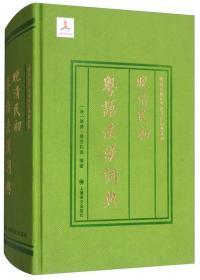 晚清民初粤语法汉词典