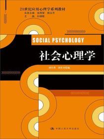 社会心理学/21世纪应用心理学系列教材