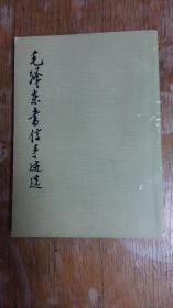 毛泽东书信手迹选 文物出版社