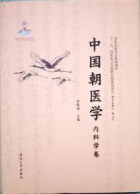 中国朝医学 内科学卷