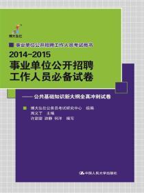 2014-2015-公共基础知识新大纲全真冲刺试卷-事业单位公开招聘工作人员必备试卷