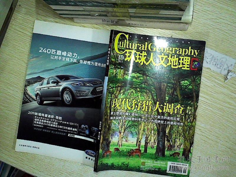 环球人文地理 2011年第10期 现代狩猎大调查