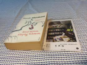 英文原版 blind willow , sleeping woman  盲柳、睡女   村上春树  【存于溪木素年书店】