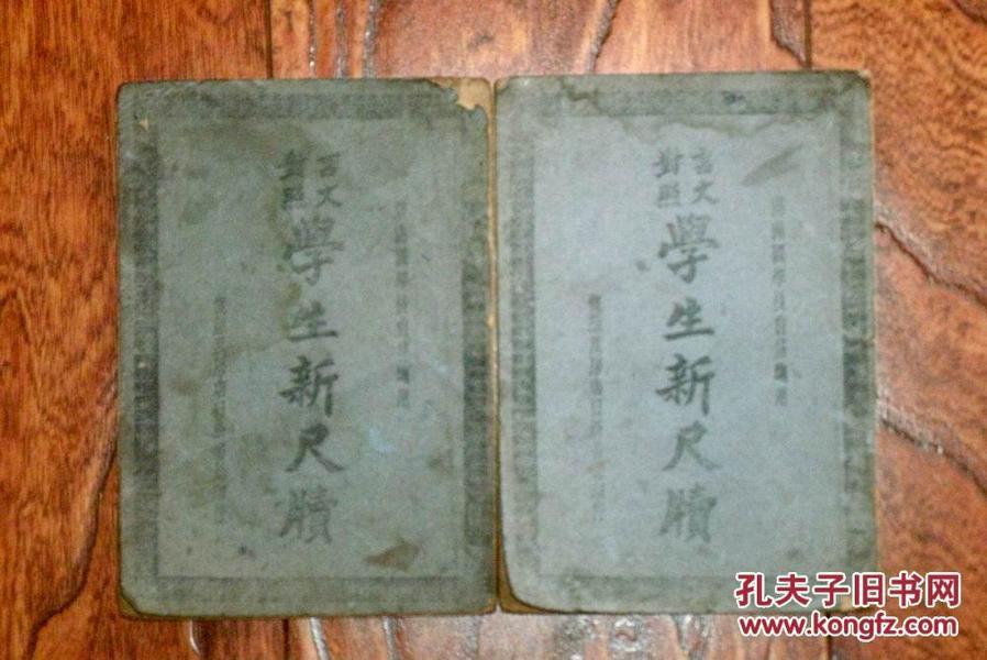 《满洲国学校自修适用 学生新尺牍》(上下册全) 康德二年出版