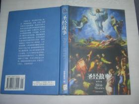 圣经故事(大32开硬精装)