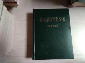 苏联军事百科全书军  兵种和勤务