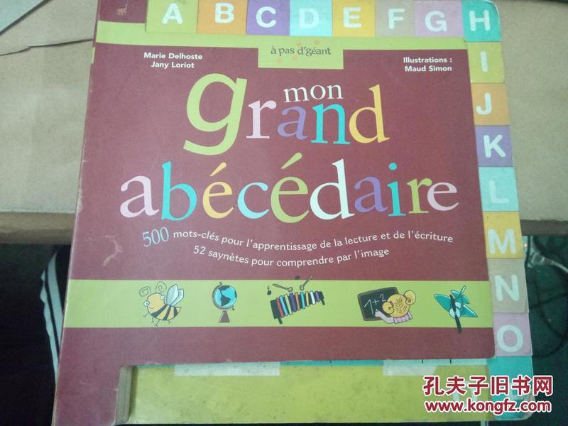mon grand abecedaire 彩色图册/ SK(外来之家微信248827128)