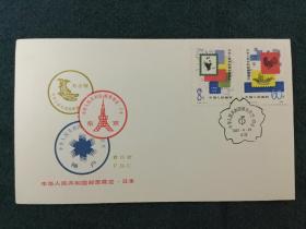 邮票  1981年 J63 中国邮票展.日本 中日双方首日封两枚 宣传册一枚 中国邮政代表团签名小本票  小本票 两枚一套 两枚一套销首日戳