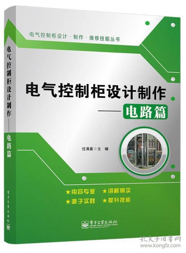 9787121243400电气控制柜设计制作:电路篇
