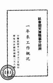 社会部天津职业介绍所一年来工作概况-1947年版-(复印本)