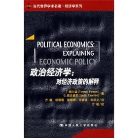 特价 政治经济学 对经济政策的解释