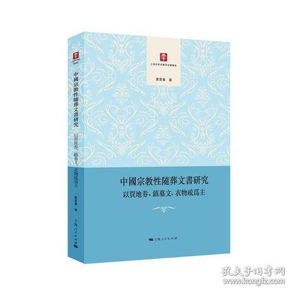 9787208149724中国宗教性随葬文书研究:以买地券、镇墓文、衣物疏为主