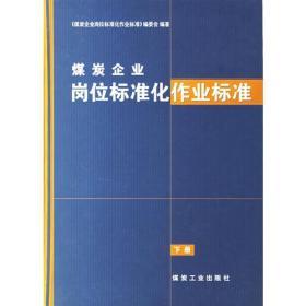 9787502025502煤炭企业岗位标准化作业标准(上下)
