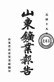 山东矿业报告-1930年事-1949年版-(复印本)