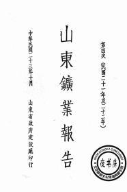 山东矿业报告-1932年事-1934年版-(复印本)