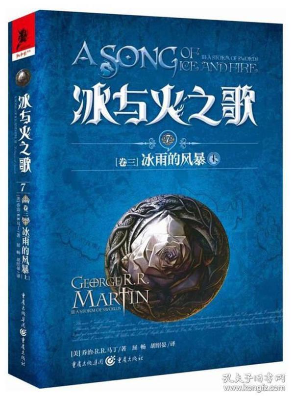冰与火之歌 冰与火之歌7(卷三)冰雨的风暴(上)(新版)/(美)乔治.R.R.马丁