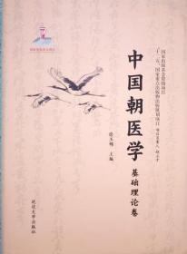 中国朝医学 基础理论卷