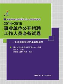 事业单位公开招聘工作人员必备试卷:公共基础知识历年真题集萃