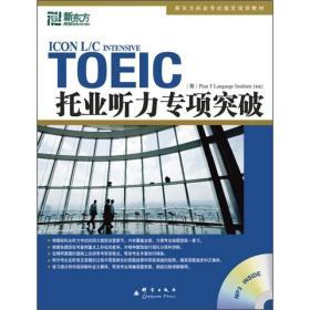 TOEIC听力专项突破