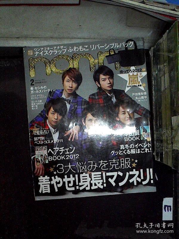 nono no 2012 2 日文原版杂志