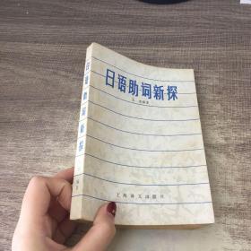 日语助词新探