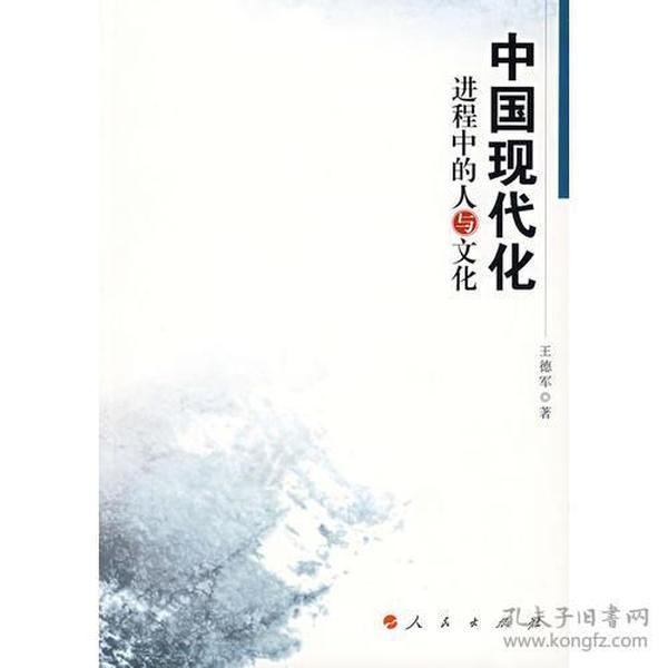 中国现代化进程中的人与文化