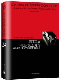 资本主义与现代社会理论对马克思.涂尔干和韦伯著作的分析