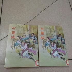 老武侠 百灵城 全2册