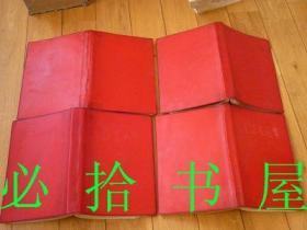 毛泽东选集 1--4卷  1966年 竖版改横版