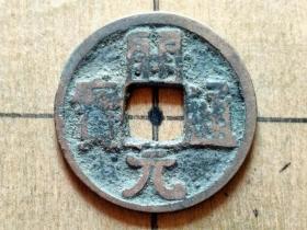 118 唐朝:会昌【开元通宝】背上润   唐朝古铜钱铜币古玩收藏镇宅保真品包老