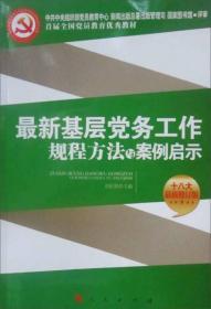 新时期基层党务工作规程方法与案例启示丛书:最新基层党务工作规程方法与案例启示