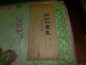 民国版 谢师约画集(带牛皮纸封套 12张全) B6