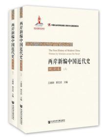 两岸新编中国近代史·晚清卷(上、下)