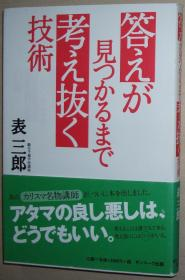 日文原版书 答えが见つかるまで考え抜く技术 表三郎