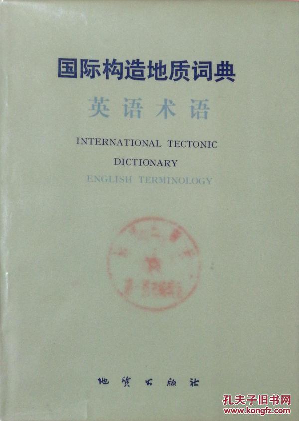 国际构造地质词典