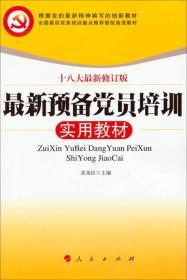 最新预备党员培训实用教材(十八大最新修订版)
